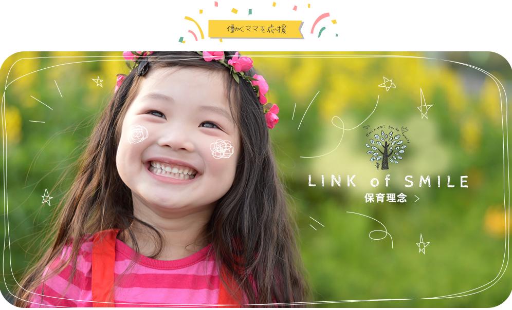 働くママを応援LINK of SMILE 保育理念
